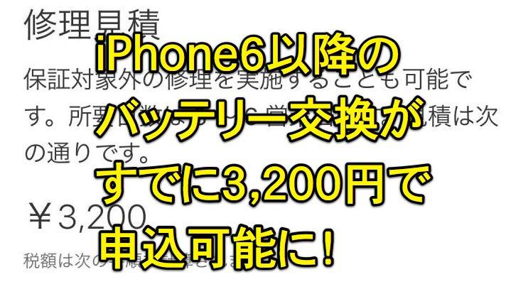 AppleのサイトでiPhone6以降のバッテリーがすでに3,200円で交換可能になっています