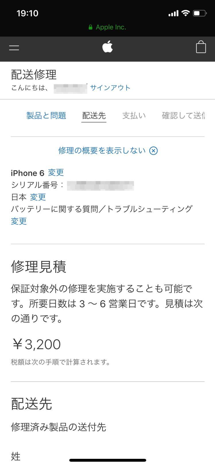iPhone6バッテリー交換見積