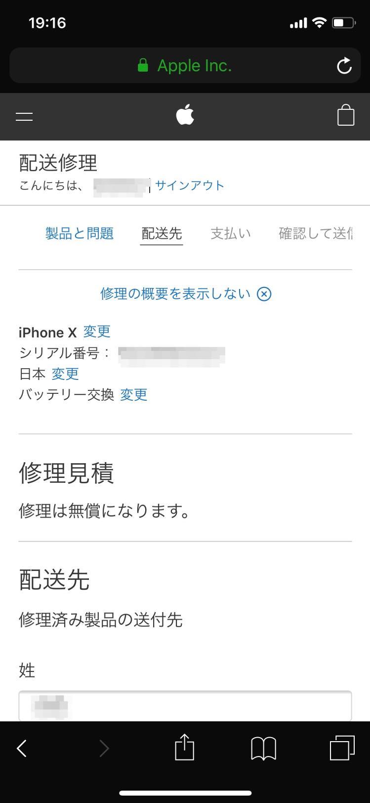 iPhoneXバッテリー修理見積