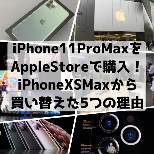 iPhone11ProMaxを今回はAppleStoreで購入!iPhoneXSMaxから1年で買い替えた5つの理由