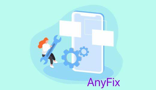 iPhone・iPadのトラブル解消にiMobie社のAnyFixがおすすめ!実際に使える便利な機能を紹介