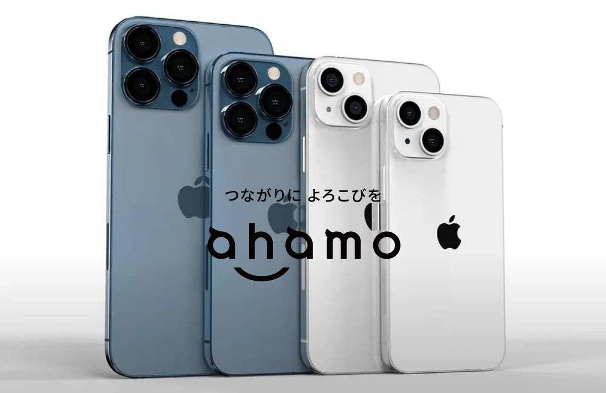 ahamoとiPhone13シリーズ